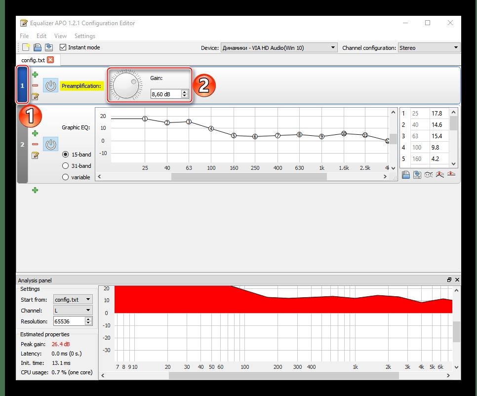 Усиление звука в Equalizer APO