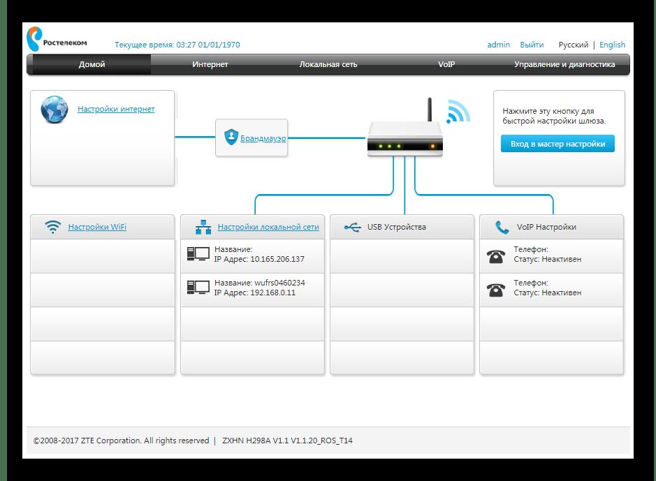 Успешная авторизация в веб-интерфейсе роутера ZTE под Ростелеком