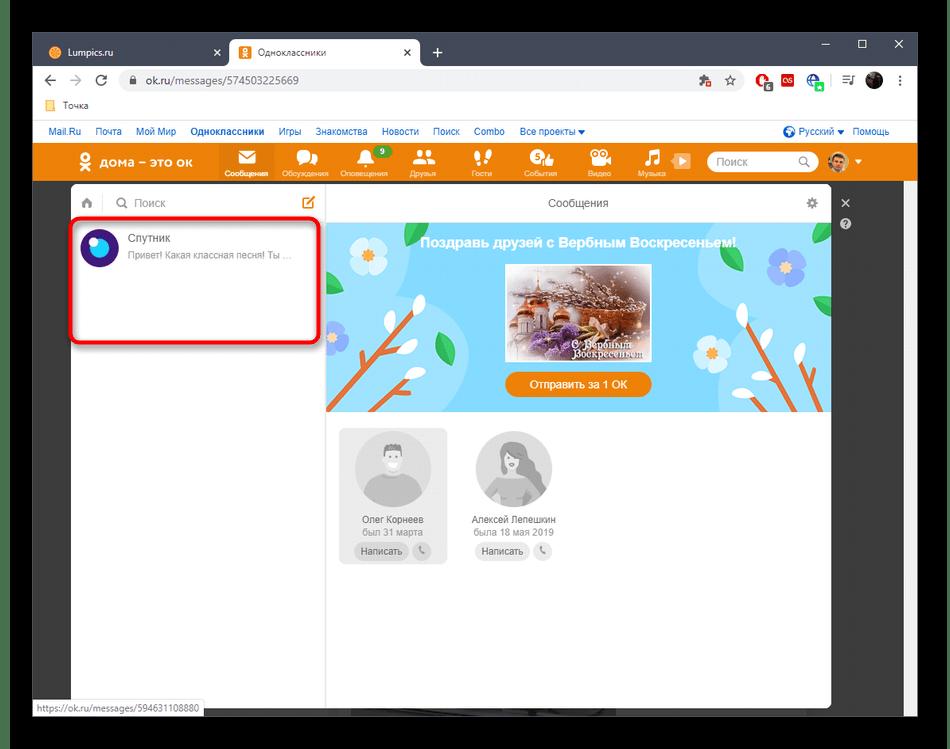 Успешная очистка чата в полной версии сайта Одноклассники