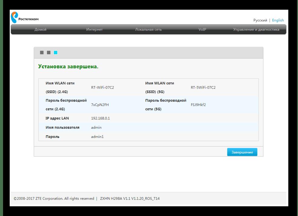 Успешная предварительная настройка роутера ZTE под Ростелеком при входе в веб-интерфейс