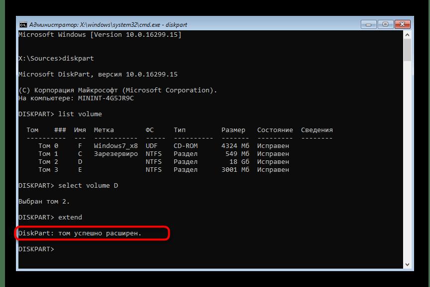 Успешное расширение раздела жесткого диска Windows 7 через Командную строку
