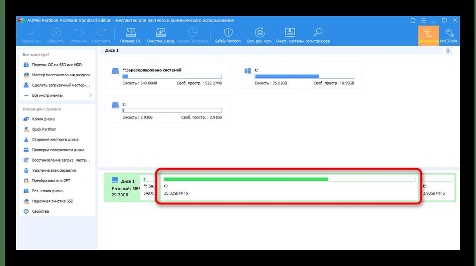Успешное расширение жесткого диска через AOMEI Partition Assistant в Windows 7