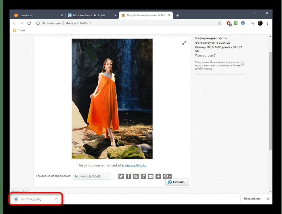 Успешное скачивание фото после увеличения резкости в онлайн-сервисе Pho.to