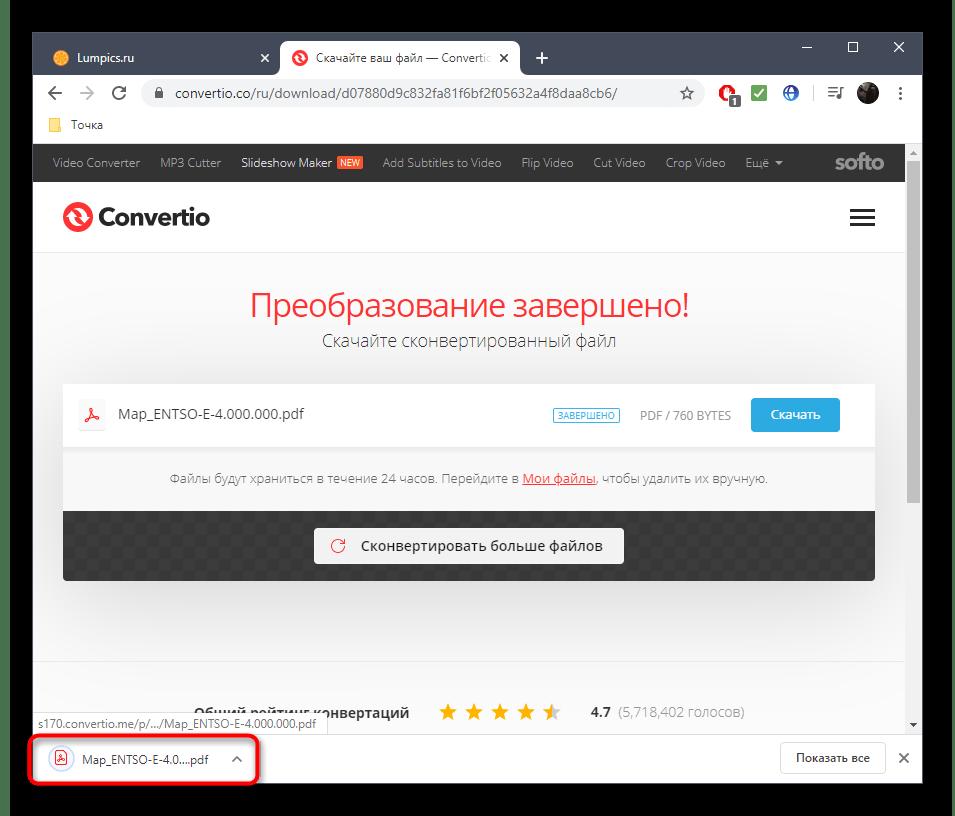Успешное скачивание преобразованного файла в онлайн-сервисе Convertio