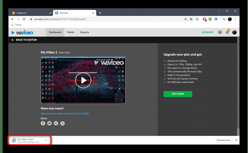 Успешное скачивание видео после склейки в онлайн-сервисе WeVideo