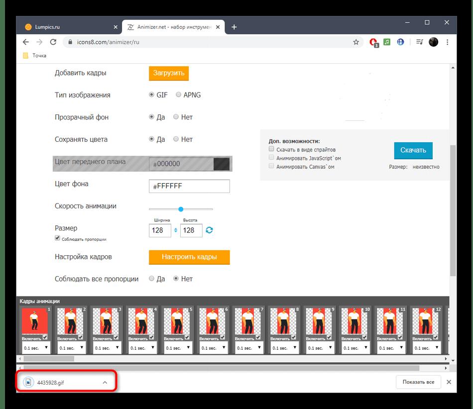 Успешное сохранение готового проекта GIF-анимации через онлайн-сервис Animizer
