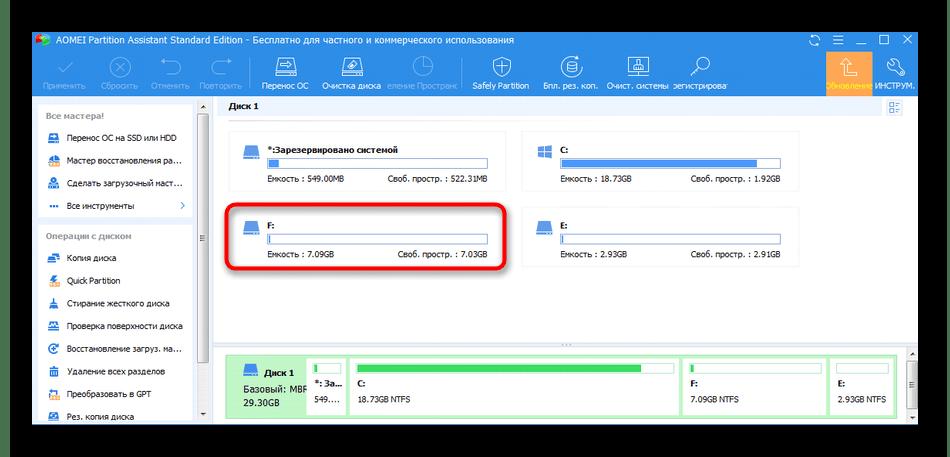 Успешное создание нового раздела жесткого диска через AOMEI Partition Assistant в Windows 7