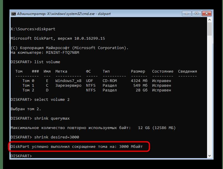 Успешное сжатие существующего раздела перед расширением тома в Командной строке Windows 7