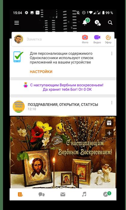 Успешное восстановление страницы после удаления в мобильном приложении Одноклассники