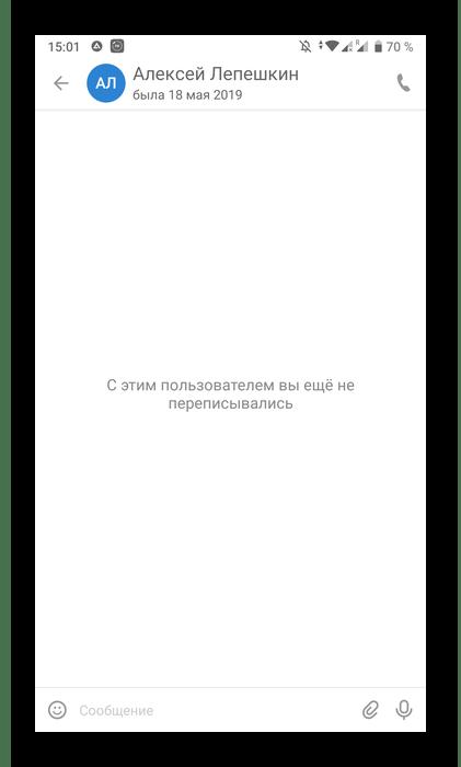 Успешное выборочное удаление сообщений в мобильном приложении Одноклассники