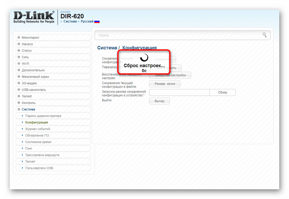 Успешный сброс роутера D-Link до заводских настроек через веб-интерфейс