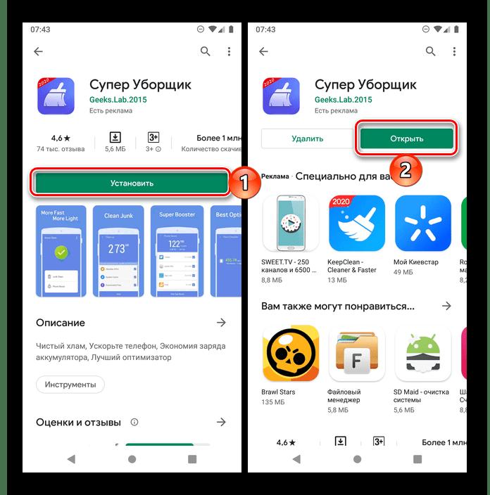 Установить и открыть приложение Супер Уборщик в Google Play Маркете на Android