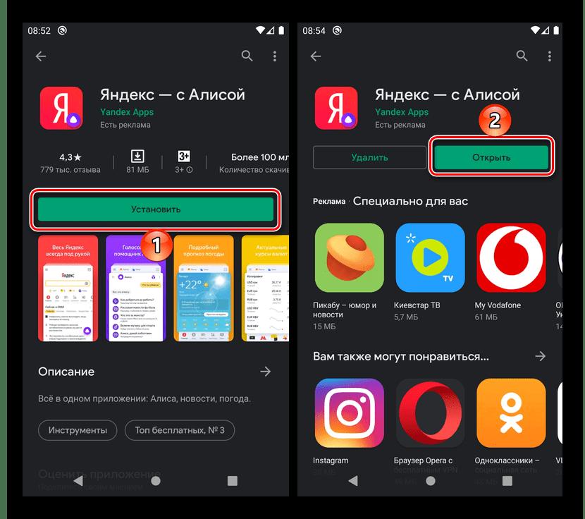 Установить и открыть приложение Яндекс с Алисой на Android