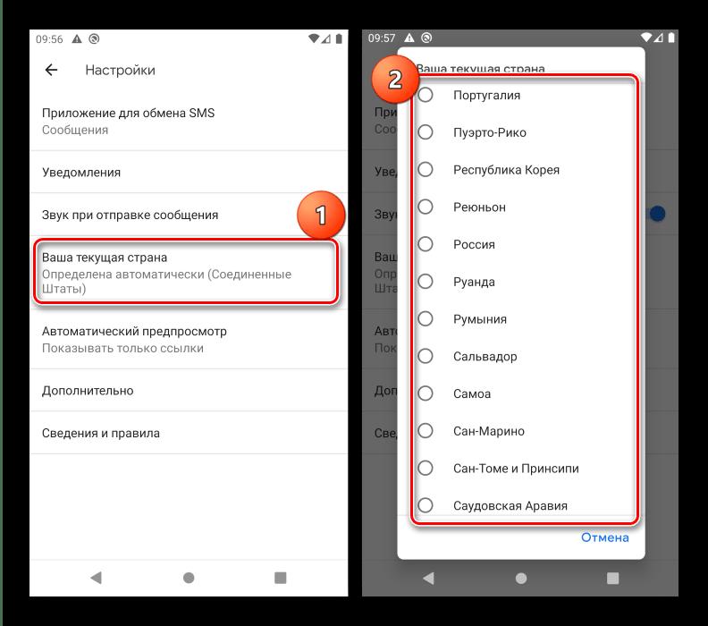 Установка домашней страны для настройки SMS приложения на Android