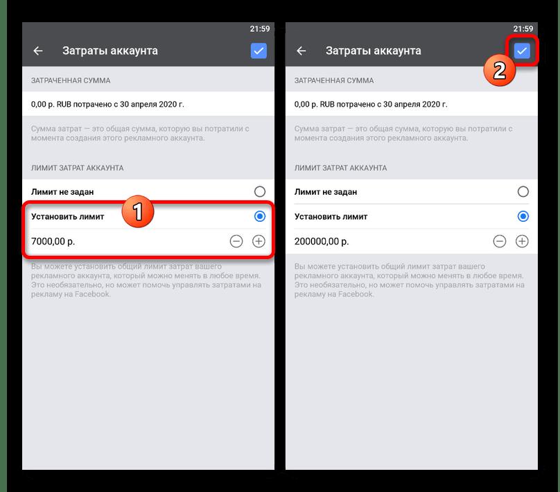 Установка лимита затрат в Facebook Ads Manager на телефоне