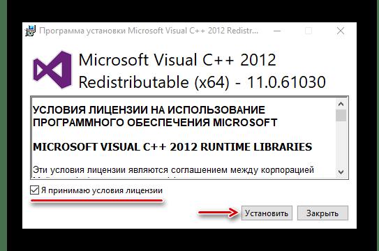 Установка набора компонентов MSVC