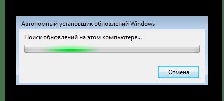 Установка обновления для решения проблемы с Trustedinstaller в Windows 7