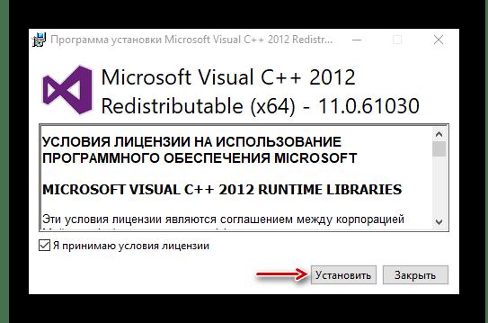Установка пакета обновлений MSVC