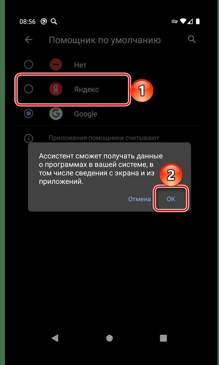 Установка приложения Яндекс в качестве помощника на смартфоне с Android