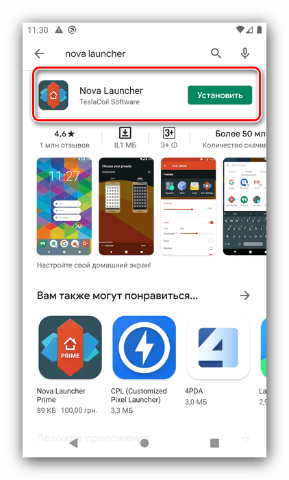 Установка программы для замены приложения главного экрана на Android