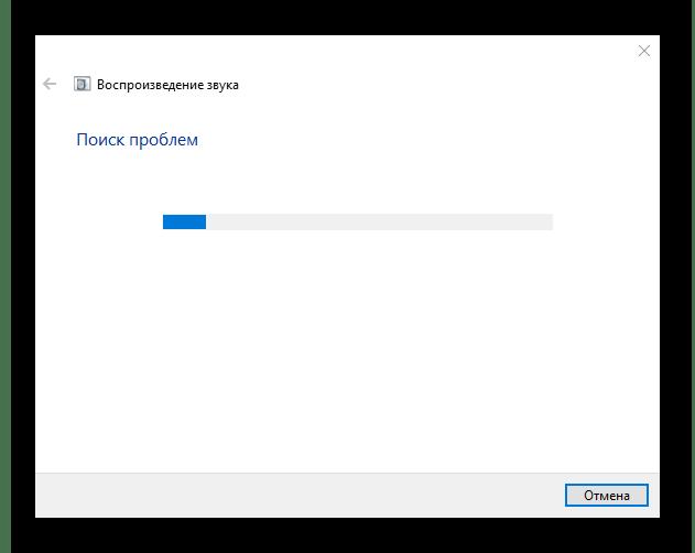 Устранение неисправности со звуком на Windows 10