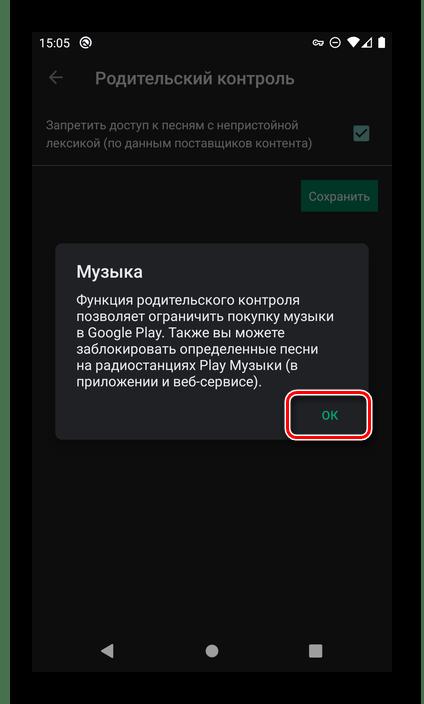 Уведомление о снятии ограничений на музыку в Google Play Маркета на Android