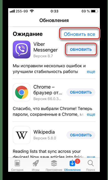 Варианты обновления приложений в App Store на iPhone с iOS 12