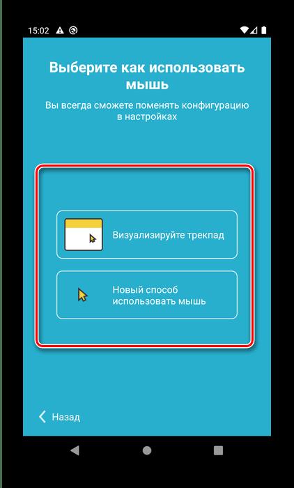 Варианты работы с мышью в Puffin Web Browser для запуска Flash-игр на Android