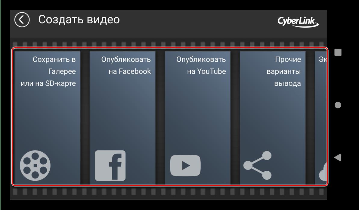 Варианты сохранения результата монтирования видео в PowerDirector для Android