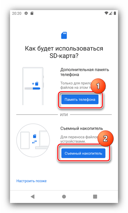 Варианты установки для первичной настройки SD карты в Android