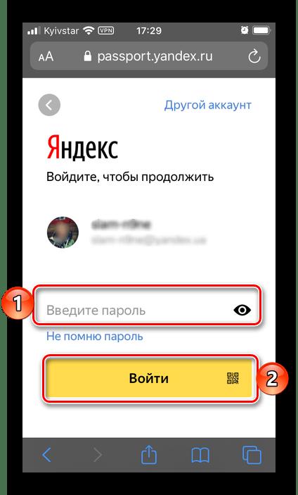 Вход в свой Яндекс.Диск на сайте сервиса через браузер Safari на iPhone