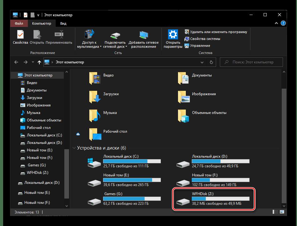 Виртуальный диск с файлом Word, созданный в программе Wise Folder Hider