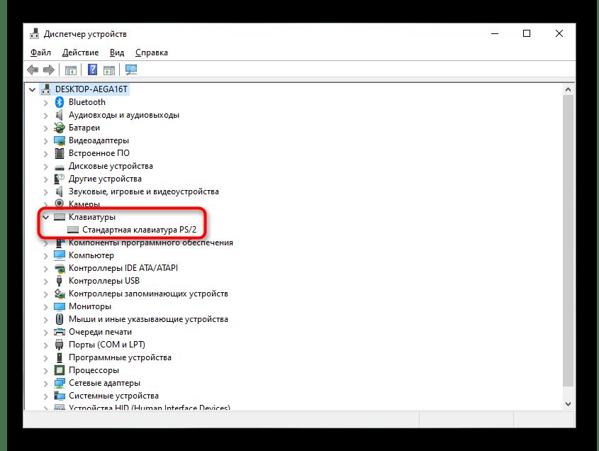 Вкладка Клавиатуры в Диспетчере устройств Windows 10