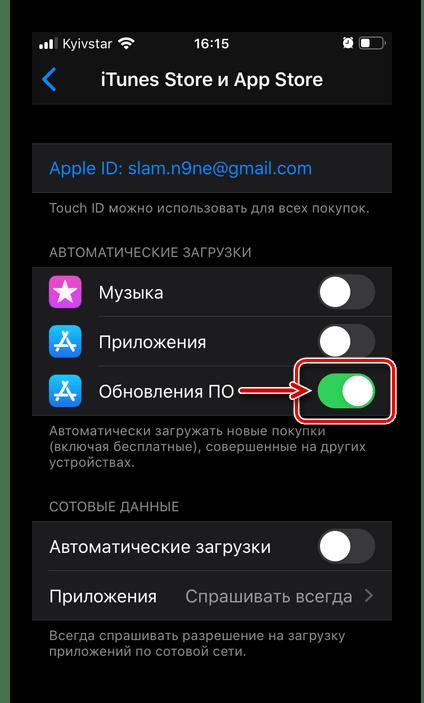 Включение автоматического обновления приложений в App Store на iPhone с iOS 12