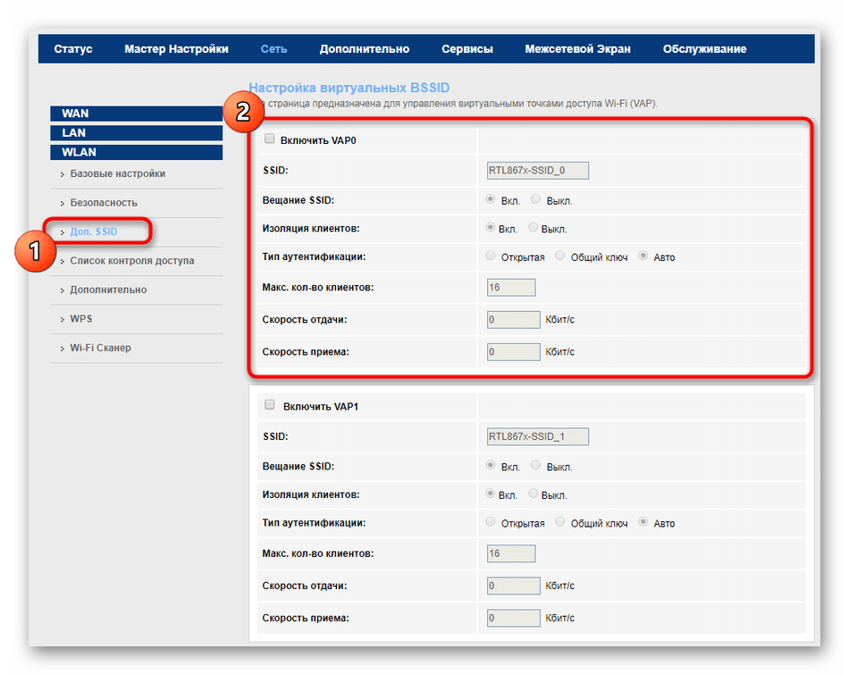 Включение дополнительных виртуальных точек доступа для роутера МГТС GPON