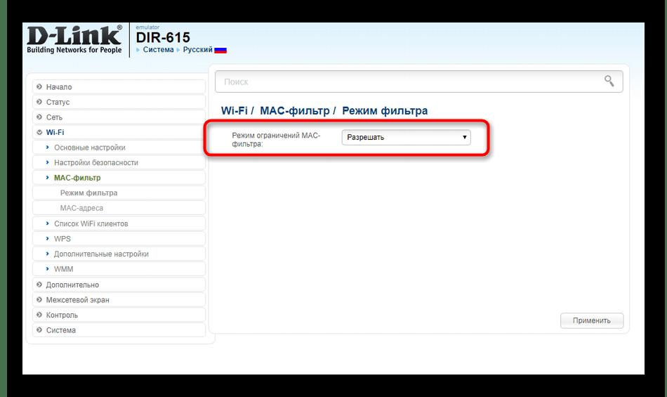 Включение фильтрации клиентов беспроводной сети в настройках роутера D-Link
