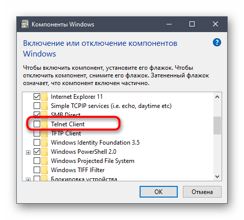 Включение функции Telnet в Windows 10 через список дополнительных компонентов на компьютере