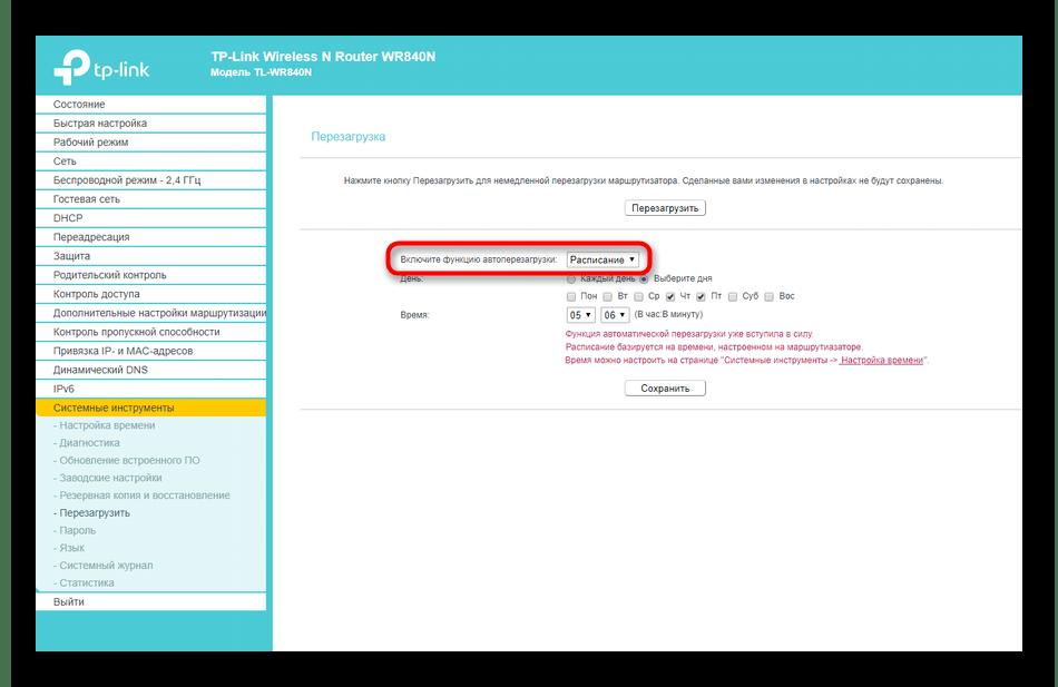 Включение перезагрузки по расписанию в веб-интерфейсе роутера на компьютере