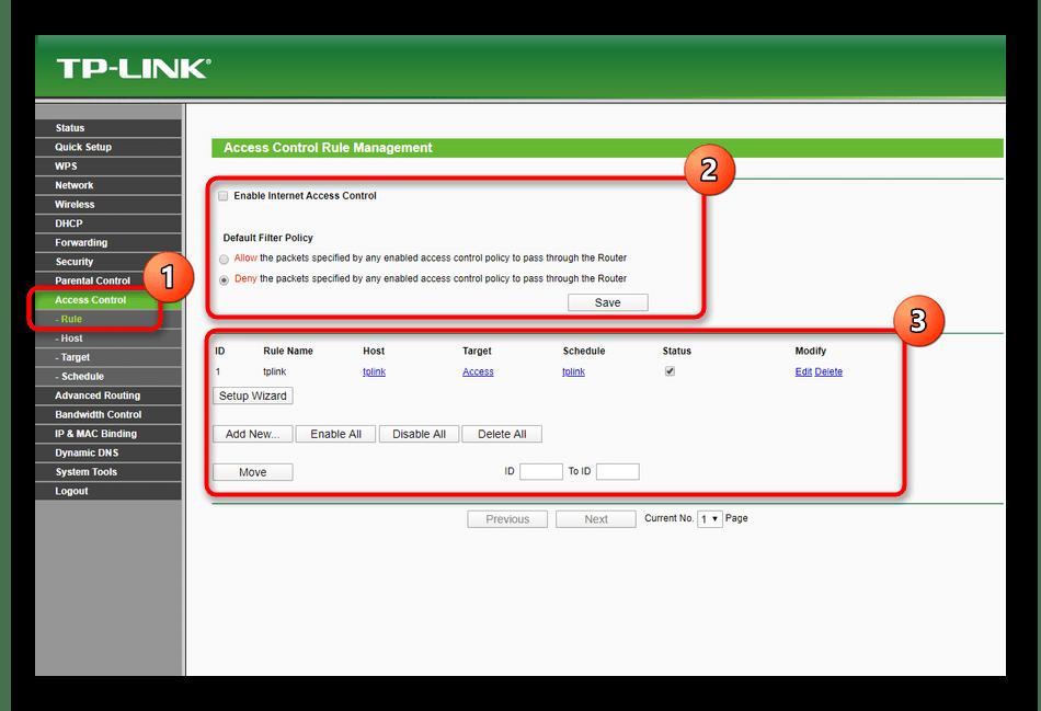 Включение правила доступа при конфигурировании роутера TP-Link TL-WR940N