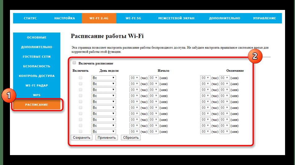 Включение расписания для доступа к беспроводной сети Rotek Rx-22200 для Таттелеком