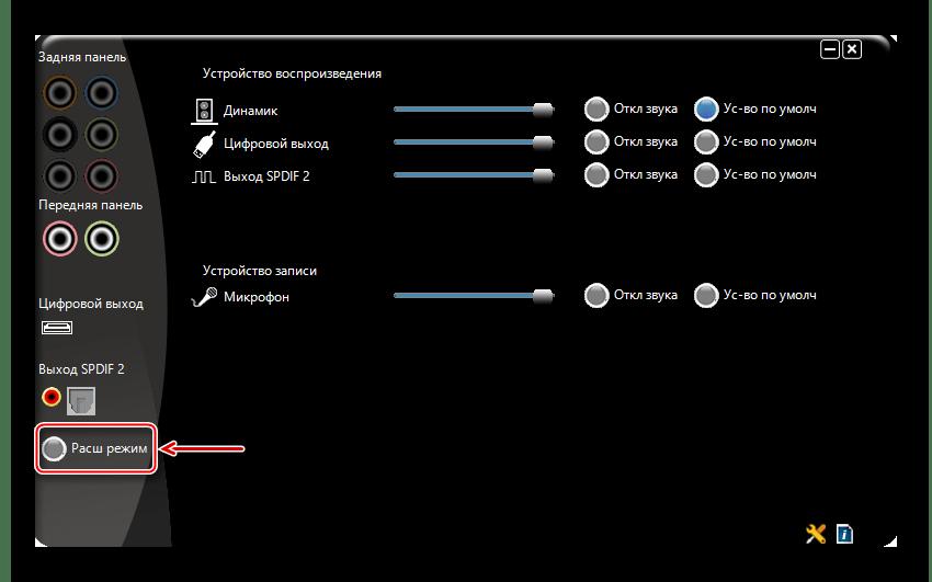 Включение расширенного режима VIA HD Audio Deck