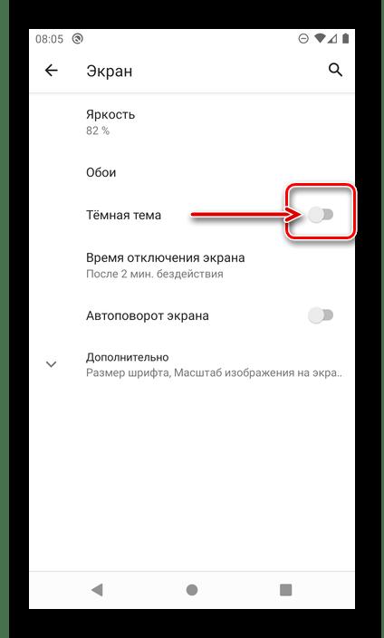 Включение темной темы на смартфоне с Android