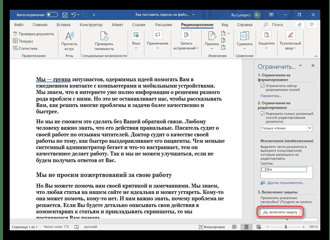 Включение защиты текстового документа Microsoft Word