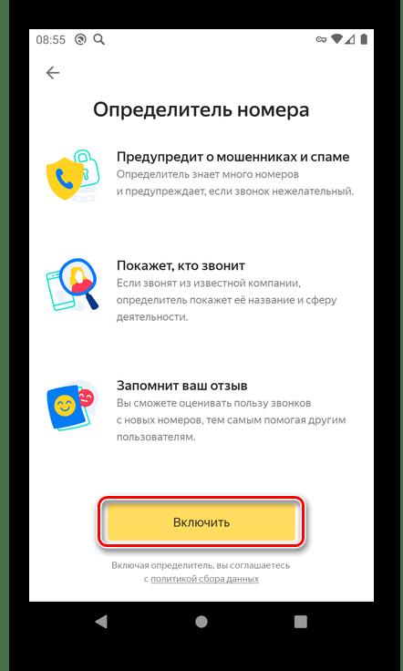 Включить определитель номера в приложении Яндекс на смартфоне с Android