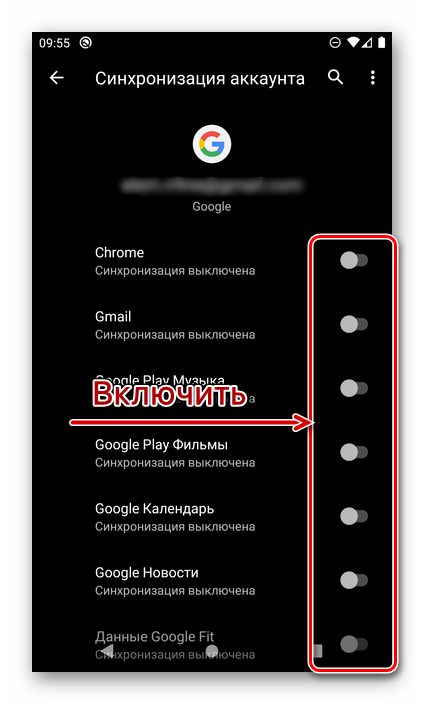 Включить синхронизацию данных для аккаунта Google на Android