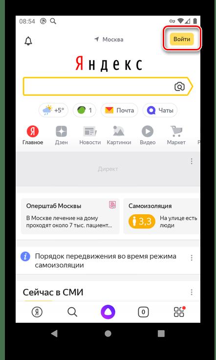 Войти в приложение Яндекс на смартфоне с Android