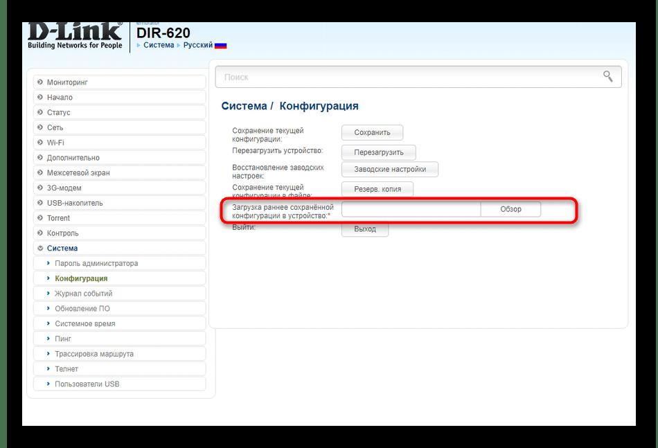 Восстановление настроек роутера D-Link после создания резервной копии