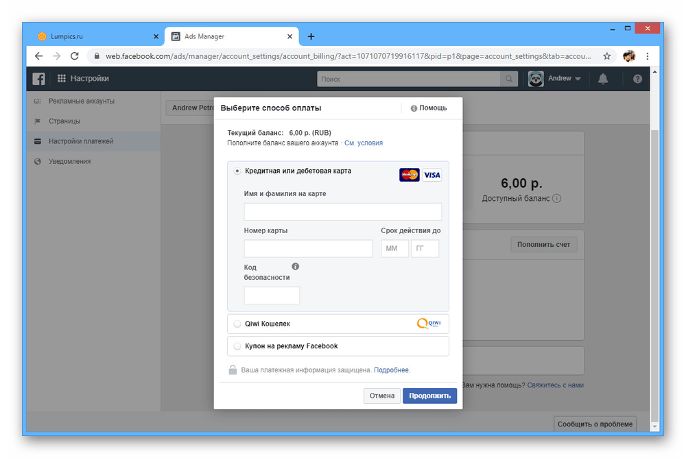 Возможность пополнения счета в Ads Manager