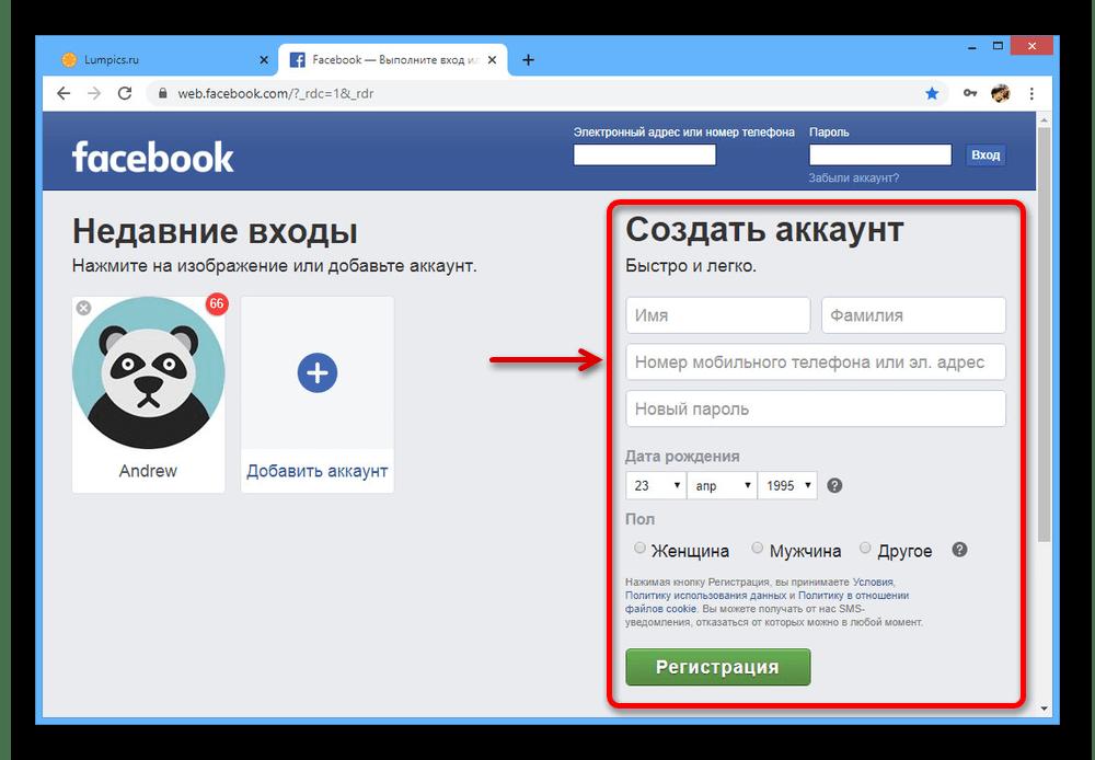 Возможность регистрации нового аккаунта на сайте Facebook
