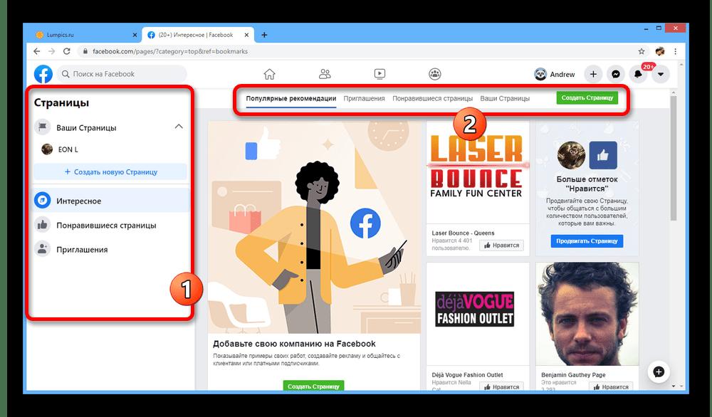 Возможность выбора и создания публичной страницы на сайте Facebook